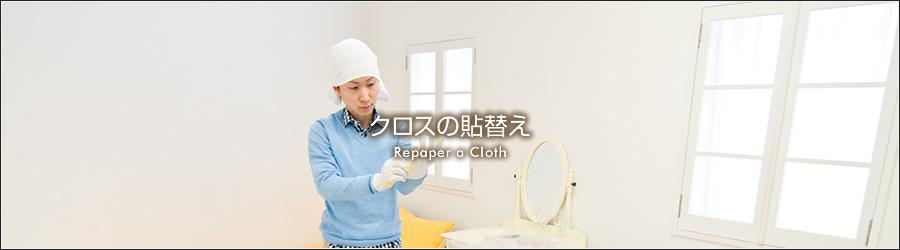 株式会社クリタ|畳の事ならクリタにお任せ下さい。